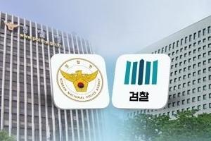 청송군수 영장 검찰서 잇단 기각…경찰 '갸우뚱'