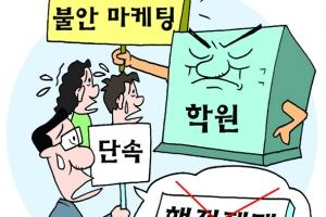 """""""통사·통과 선행해야 붙어요""""  서울 학원가 '겁주기 마케팅'"""