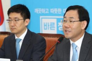 바른정당, 김명수 후보자 인준 '반대' 당론채택