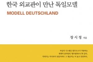 장시정 함부르크 총영사 '한국 외교관이 만난 독일모델' 출간