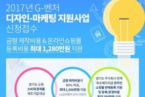 '2017년 G-벤처 디자인-마케팅 지원사업' 온라인 쇼핑몰 등록비용 지원