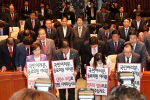 김명수 임명동의안 통과…야3당 균열, 한국당 제안 '정치연대' 쉽지 않을 듯