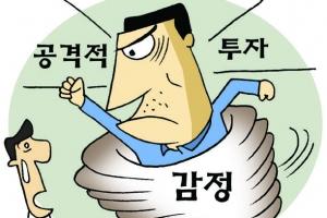 """'욱'하는 은퇴자들…""""후회 감정 커 공격 투자"""" 86%"""