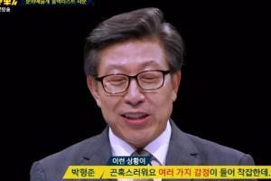 'MB 靑 정무수석' 박형준, 문성근 나체사진에 하는 말이?