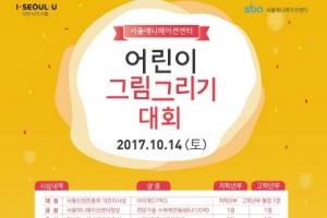 국내 유명 캐릭터와 함께하는 '어린이 그림그리기 대회' 개최