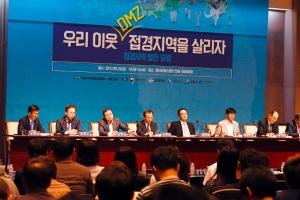 [현장영상] 접경지역 현안 논의 '접경지역 발전 정책 포럼'