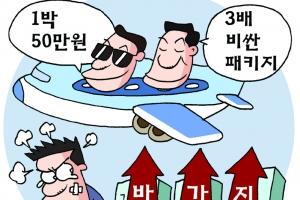 """""""추석 때 펜션 하루 50만원…황금연휴 아닌 방콕연휴"""""""