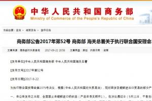 중국, 대북 석유제품 수출·섬유제품 수입 제한 나서