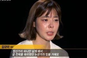 """'그것이 알고싶다' 김규리 첫 심경 고백…""""이명박 블랙리스트에…"""""""