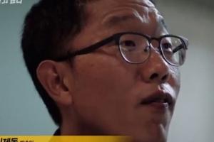 '그것이 알고싶다' 집 찾아온 국정원 직원에 김제동이 한 말