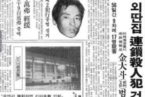 [그때의 사회면] 사건(6) 김대두 연쇄살인
