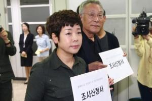 [서울포토] '조사해 주십시오'…김미화·황석영, 블랙리스트 관련 조사 신청서 전달