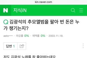 김광석 저작권료 질문에 달린 서해순 추정 댓글 '재조명'