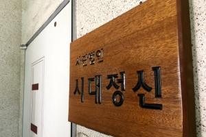 檢, '화이트리스트 의혹' 보수단체 10여곳 동시 압수수색