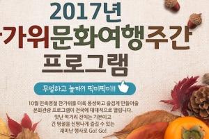 추석연휴 즐거운 체험거리 대공개