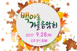 전통시장서 울리는 아름다운 선율  '백야촌 가을음악회' 개최