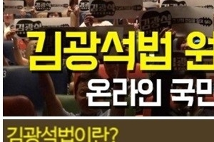"""""""김광석법을 원합니다"""" 3만 5000명 서명"""