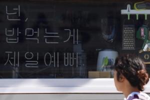 [한 컷 세상] 넌 밥 먹는 게 제일 예뻐