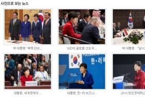 '댓글공작' 국군사이버사령부→사이버작전사령부로 변경