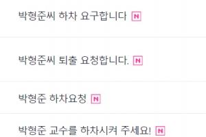 """'박형준 관권선거 의혹'에 화난 누리꾼 """"썰전에서 당장 하차"""""""