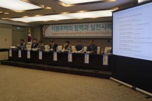 '지원주택 정책-실천사례' 국제심포지엄 성황리에 마쳐