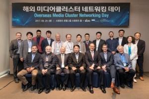 서울시·SBA 주최 '해외 미디어 클러스터 네트워킹 데이' 성황