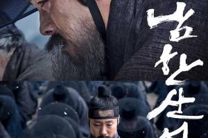 '남한산성' 개봉 나흘째 200만 돌파…추석 영화 최단 기록