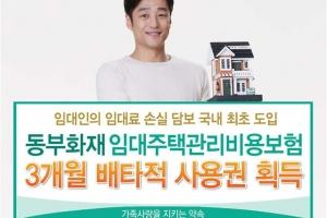 올 상반기 '보험 신상' 쏟아졌다? 배타적사용권 역대 최다