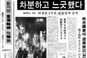 [그때의 사회면] 통금 단속 풍경/손성진 논설주간