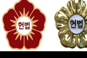 헌법재판소 휘장, 한글날 맞아 한문→한글 '헌법'으로 변경