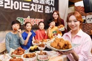 [서울포토] 국내 최초 동물복지 후라이드 치킨 출시
