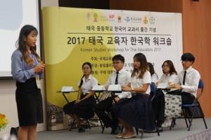 """""""송중기'의' 여자친구입니다""""… 태국 교사·학생들 빵 터졌다"""