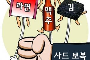 """국산 맥주·김·라면 """"사드 보복 몰라요"""""""