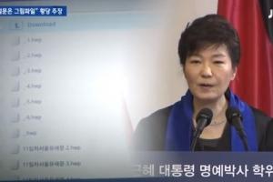 "JTBC, 신혜원의 '최순실 태블릿PC 조작설'에 대응…""근거없는 주장"""