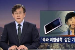 "JTBC, '최순실 태블릿PC 조작설' 조목조목 반박…""근거없는 주장""(종합)"