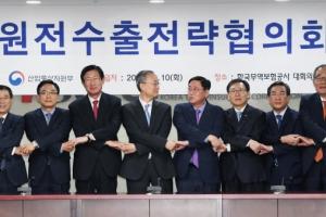 원전수출전략협의회의 열려