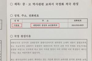 죽은 박정희,이완용이 역사교과서 국정화 찬성의견냈다고?