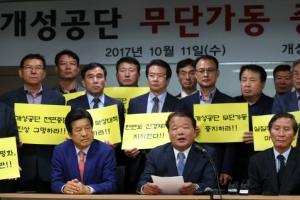 """""""북한 무단가동 확인하겠다""""…개성공단기업 12일 방북 신청"""