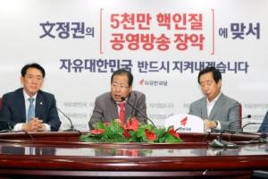 """한국당, 정치보복대책특위 구성…""""권력의 칼춤 멈춰야"""""""