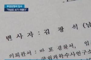 """김광석 부검감정서 공개, 양 손목에 흉터 발견…""""타살 가능성 낮다"""""""