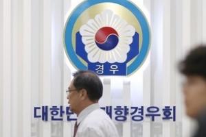 박근혜 정부 국정원, 현대차에 퇴직 경찰관 모임 '우회지원' 요구 정황