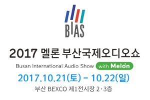 하이엔드 오디오·음향기기 전시회 '2017 멜론 부산국제오디오쇼' 개최