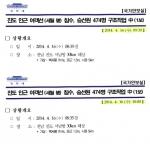 """靑 """"세월호 첫 보고시점 …"""