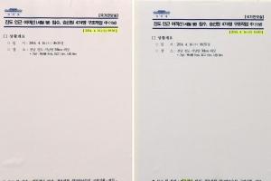 박근혜 정부 청와대 '세월호 최초 상황보고 조작' 문건…어떻게 발견됐나