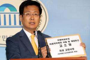 최성 고양시장, '지자체장 사찰' 의혹 이명박·원세훈 고소