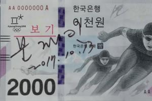 [서울포토] 문재인 대통령 사인 담긴 '평창올림픽 기념은행권'