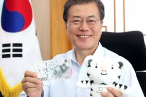 [서울포토] 평창올림픽 기념은행권과 수호랑 들어보이는 문재인 대통령