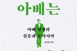'메이지시대' 부활 꿈꾸는 아베 정권