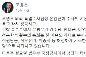 """조응천 """"우병우 재판태도 불량은 허접하게 기소한 결과"""""""