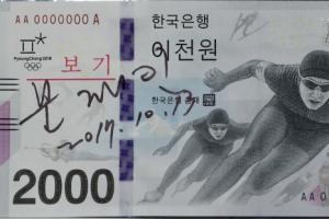 文대통령이 서명한 평창올림픽 2000원권